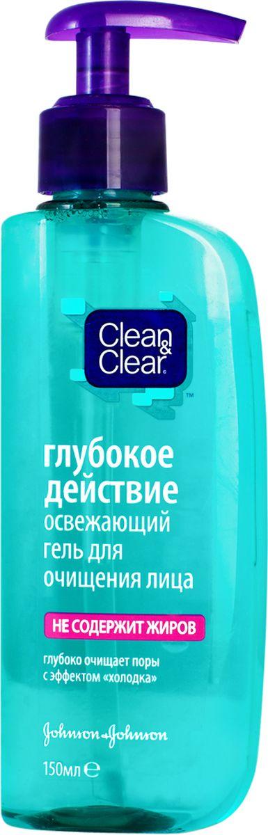 Clean&Clear Освежающий гель для очищения лица Глубокое действие, 150 млAC-2233_серыйУникальная формула этого средства проникает глубоко в поры и тщательно очищает их. А при использовании гель превращается в нежную пенку, которая дарит ощущение прохлады, свежести и безупречной чистоты. Кожа такая чистая, что ты это чувствуешь! Проникает глубоко в поры и эффективно удаляет загрязнения, жир и отмершие клетки, помогает предотвратить появление прыщей, не раздражает и не пересушивает кожу. Освежает кожу с эффектом холодка. Товар сертифицирован.