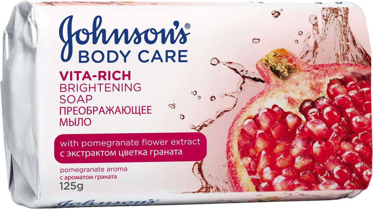 Johnsons Мыло Body Care. Vita-Rich, преображающее, с экстрактом цветка граната, 125 гSatin Hair 7 BR730MNПреображающее мыло Johnsons Body Care. Vita-Rich с экстрактом цветка граната и защитным маслом активно очищает, помогает восстанавливать кожу, а также придать ей сияние и здоровый вид, оставляя ощущение свежести.Товар сертифицирован.
