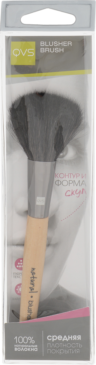 QVS Кисть для румян из натуральной щетины, цвет ручки бежевый