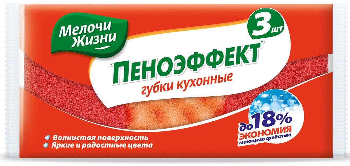 Губки для мытья посуды Мелочи жизни Пеноэффект, 3 шт9766 CDВолнистая поверхность губки. Пеноэффект - добавка в поролон, которая снижает расход моющего средства до 18% за счет повышения пенообразования.