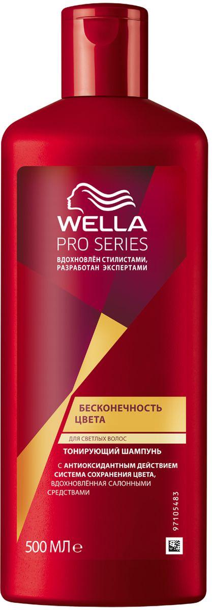 Wella Шампунь Pro Series Бесконечность цвета для светлых волос, 500 мл4015600958473Этот Шампунь мягко очищает светлые окрашенные волосы и тонирует, помогая защитить ваш светлый оттенок от выцветания при мытье.
