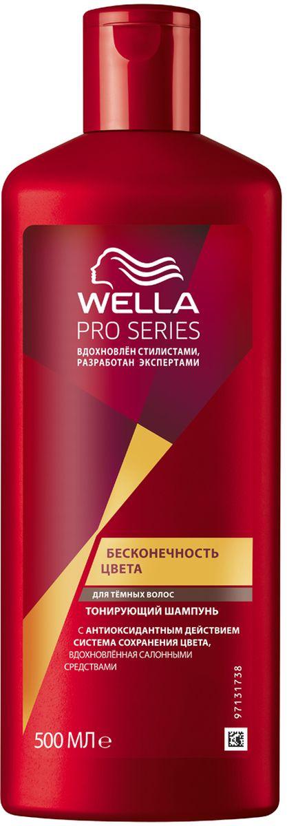 Wella Шампунь Pro Series Бесконечность цвета для темных волос, 500 мл4015600958633Этот Шампунь мягко очищает темные окрашенные волосы, и тонирует, помогая защитить ваш темный оттенок от выцветания при мытье.