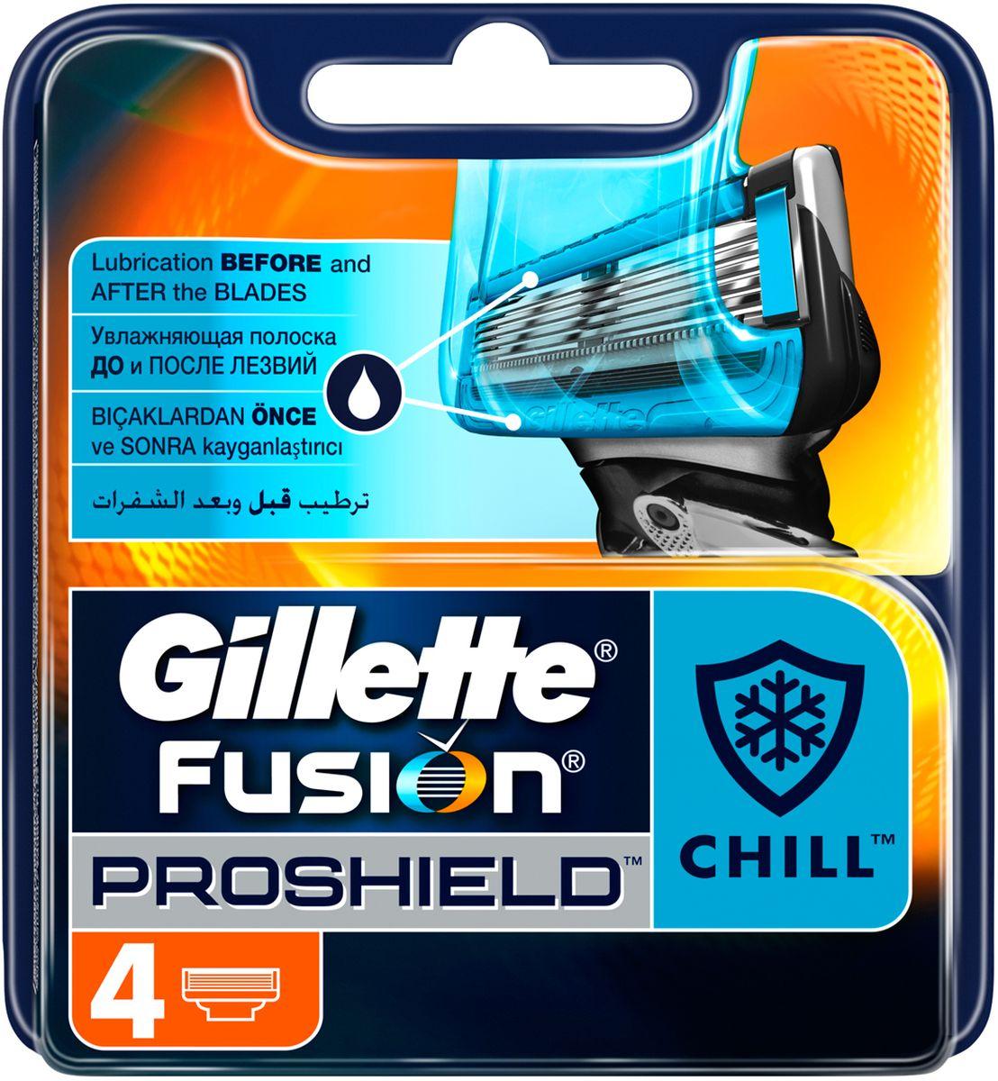 Gillette Сменные кассеты для мужской бритвы Fusion ProShield Chill, 4шт7702018412518Смазывающие полоски до и после лезвий защищают от раздражения во время бритья.