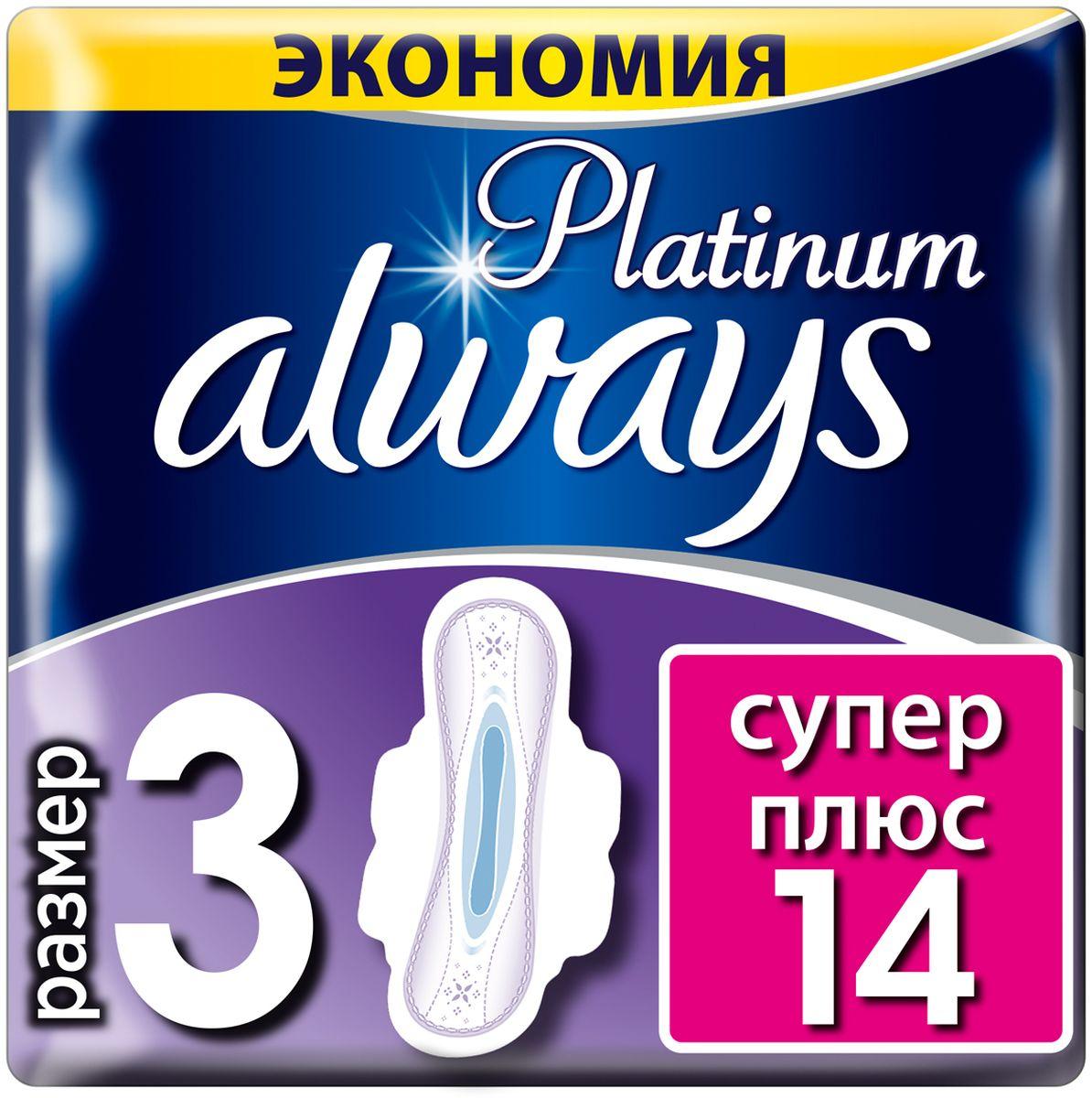 Always Platinum Женские гигиенические прокладки Ultra Long Plus, 14шт8001090430663Гигиенические прокладки Always Platinum Long Plus (размер3) обеспечивают повышенный комфорт и усиленную защиту (по сравнению с Always Ultra). Гигиенические прокладки Always Platinum с 1000 мягких микроподушечек, действующих подобно боковым барьерам, и усовершенствованным центральным слоем обеспечивают лучшую защиту и комфорт от Always. А благодаря технологии нейтрализации запаха эти прокладки запирают неприятный запах, а не маскируют его. Гигиенические прокладки Always Platinum толщиной всего 3мм дарят невероятное ощущение защиты и комфорта во время менструации. Больше не нужно идти на компромисс. Always Platinum дарят оптимальное сочетание защиты и комфорта. Попробуйте Always Platinum Ultra Night (размер4)- лучшие гигиенические прокладки Always Platinum для защиты в ночное время.