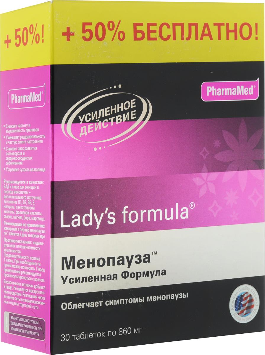 Биокомплекс PharmaMed Ladys formula Менопауза, 30 таблеток2218Биокомплекс PharmaMed Ladys formula Менопауза рекомендуется в качестве биологически активной добавки к пище для женщин в период менопаузы - дополнительного источника витаминов В1, В2, В6, Е, ниацина, пантотеновой кислоты, фолиевой кислоты, селена, магния, бора, марганца. Натуральный биокомплекс с запатентованной растительной формулой предназначен для устранения симптомов менопаузы и предупреждения ее осложнений. Фармакологическое действие: - Снижает частоту и выраженность приливов- Уменьшает раздражительность и частую смену настроения- Снижает риск развития остеопороза и сердечно-сосудистых заболеваний- Устраняет сухость влагалища и способствует повышению либидоПоказания к применению: - Климактерический синдром- Ранняя менопауза (в том числе после удаления яичников) - Комплексное применение совместно с заместительной гормональной терапией при тяжелом течении менопаузы- Профилактика сердечно-сосудистых заболеваний и остеопорозаСостав: магния оксид, экстракт корня маки, целлюлоза Е460 (эмульгатор), экстракт клевера лугового, экстракт витекса священного, экстракт дудника лекарственного (ангелика), стеариновая кислота Е570 (стабилизатор), DL альфа-токоферола ацетат, экстракт маитаки, ниацинамид, магния стеарат Е470 (стабилизатор), натрия кроскармелоза Е468 (стабилизатор), кремния диоксид Е551 (агент антислеживающий), кальция пантотенат, пиридоксина гидрохлорид, рибофлавин, тиамина гидрохлорид, марганца сульфат, бор, фолиева кислота, селен. Товар не является лекарственным средством. Товар не рекомендован для лиц младше 18 лет. Могут быть противопоказания, следует предварительно проконсультироваться со специалистом. Товар сертифицирован.