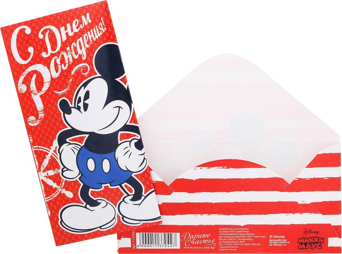 Конверт для денег Disney На большую мечту! Микки Маус, 17 х 8,5 см1137042Дарите радость вместе с Disney! Кто не любит получать деньги в качестве подарка? Преподносить их, несомненно, не менее приятно. Купюры любого достоинства обязательно порадуют адресата, если они будут в такой упаковке. В конверт вы также можете положить подарочную карту или сертификат. Изделие изготовлено из картона.