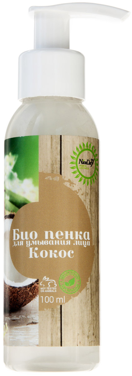 Nice Day Био пенка для лица Кокос, 100 мл0211Мягкая, нежная, похожая на воздушный сливочный крем пенка не только очищает кожу от естественных ежедневных отложений в виде отмерших частичек, излишков кожного сала и пыли, но и великолепно удаляет косметику. Не сушит. Не нарушает естественный pH баланс. Входящие в состав экстракты ананаса и персика, оказывает антиоксидантную защиту, предотвращая преждевременное старение кожи.
