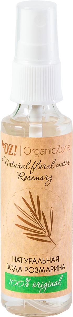OrganicZone Цветочная вода Розмарина, 50 мл organiczone цветочная вода шалфея 50 мл