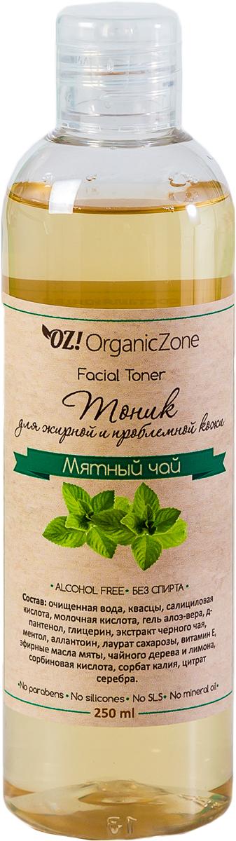 OrganicZone Тоник для жирной и проблемной кожи Мятный чай, 250 мл4626018133590Тоник действует сначала как очищающее средство, убирая загрязнения и излишки кожного жира, а затем оказывает матирующий эффект, маскируя мелкие недостатки кожи, делая ее свежей и гладкой. Салициловая кислота обладает мощным антибактериальным и противовоспалительным действием, эффективно борется с прыщами, черными точками и расширенными порами. Ментол и экстракт черного чая нормализуют действие сальных желез, снимают раздражения и покраснения.