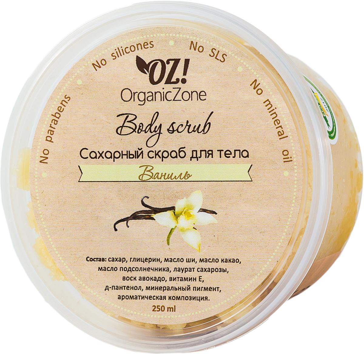 OrganicZone Сахарный скраб для тела Ваниль, 250 мл4626018133798Глубоко очищает кожу и удаляет ороговевшие клетки. Натуральные масла ши, какао, оливковое масло смягчают кожу, повышают ее эластичность. Д-пантенол и гель алоэ-вера увлажняют, способствуют регенерации, восстанавливают целостность кожного покрова, защищают кожу от пересушивания.
