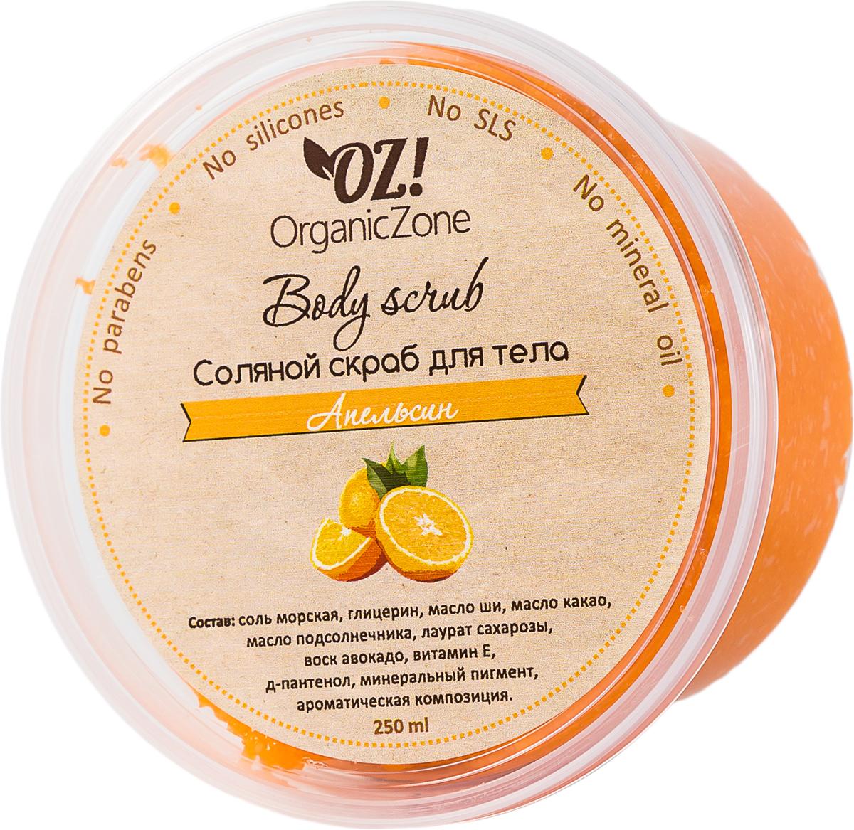 OrganicZone Соляной скраб для тела Апельсин, 250 мл4626018133859Бережно обновляет кожу, стимулирует микроциркуляцию. Масло ши, какао, оливковое масло смягчают и разглаживают кожу, делая ее мягкой и шелковистой. Д-пантенол и гель алоэ-вера интенсивно увлажняют, защищая кожу от пересушивания.