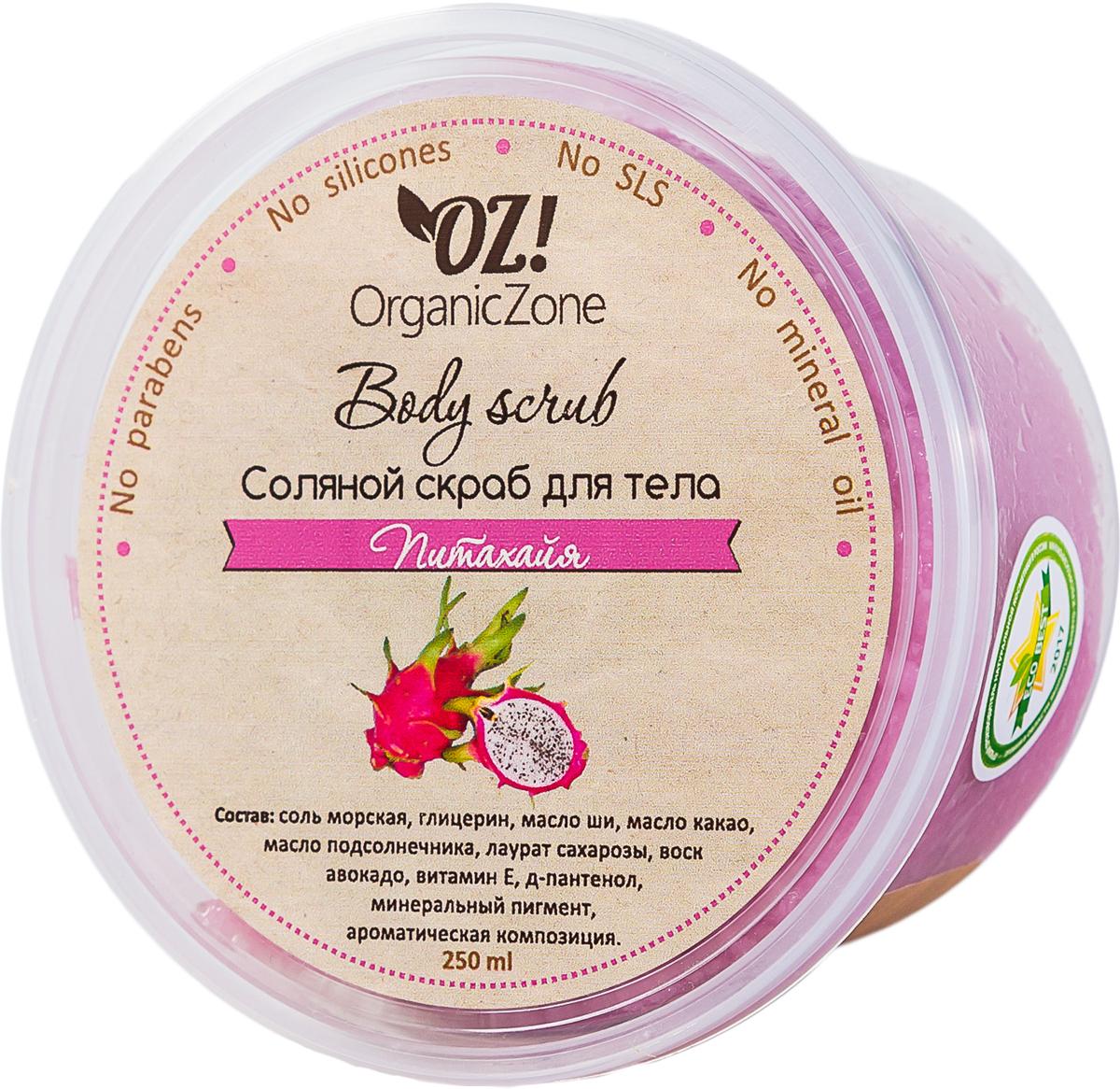 OrganicZone Соляной скраб для тела Питахайя, 250 мл4626018133866Удаляет загрязнения и омертвевшие клетки кожи. Благодаря маслам ши, какао и оливковому маслу кожа становится мягкой, хорошо увлажненной и эластичной. Д-пантенол и гель алоэ-вера увлажняют и стимулируют регенерацию кожи.
