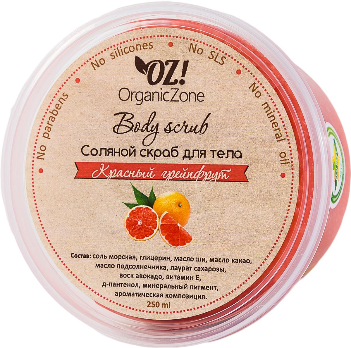 OrganicZone Соляной скраб для тела Красный грейпфрут, 250 мл4626018133880Скраб для тела Красный грейпфрут благодаря кристаллам морской соли интенсивно очищает кожу и улучшает микроциркуляцию. Масло ши и масло какао смягчают кожу, делая ее гладкой и шелковистой. Д-пантенол и гель алоэ вера интенсивно увлажняют и стимулируют регенерацию кожи.