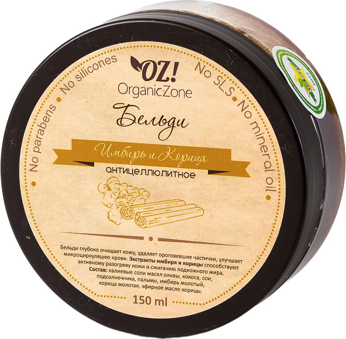 OrganicZone Бельди Имбирь и корица антицеллюлитное, 150 мл4626018133897Бельди Имбирь и корица антицеллюлитное глубоко очищает кожу, удаляет ороговевшие частички, улучшает микроциркуляцию крови. Экстракты имбиря и корицы способствуют активному разогреву кожи и сжиганию подкожного жира.