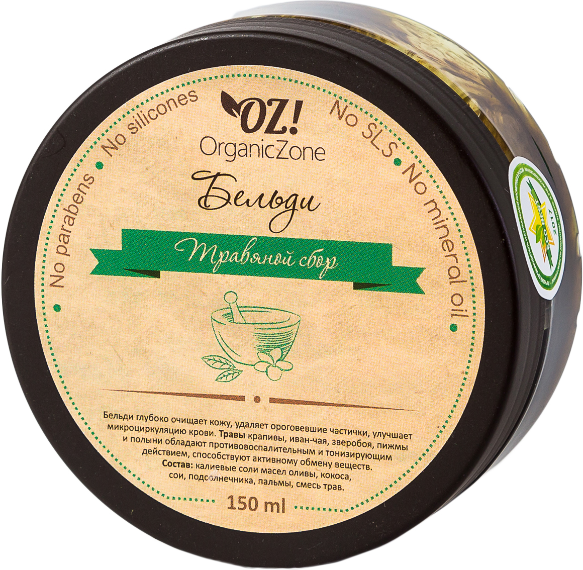 OrganicZone Бельди Травяной сбор, 150 мл дезодоранты organiczone дезодорант