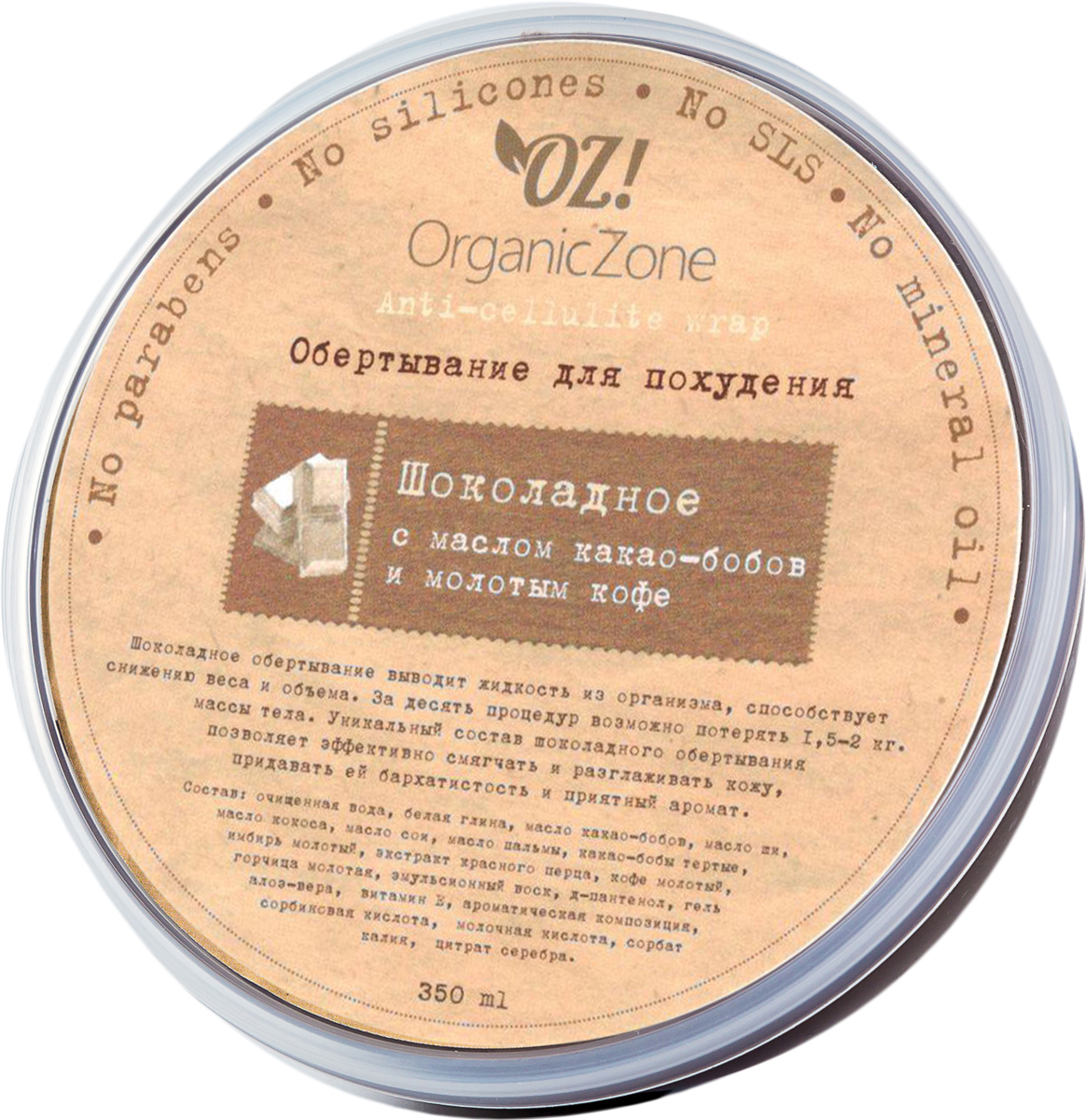 OrganicZone Обертывание для похудения  Шоколадное , 350 мл - Косметика по уходу за кожей
