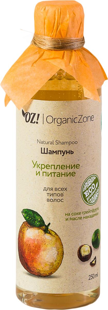 OrganicZone Шампунь для всех типов волос Укрепление и питание, 250 мл4665301124242Сок грейпфрута насыщает волосы витаминами и микроэлементами, придавая естественный блеск и сияние. Масло макадамии укрепляет и питает корни волос, делает их мягкими и послушными. Витамины А,С, Е способствуют укреплению волос от корней до кончиков. Масло кокоса защищает и восстанавливает волосы, возвращая им природную силу. Цветочная вода ромашки придает блеск волосам. Экстракт дамианы делает волосы гладкими и шелковистыми.