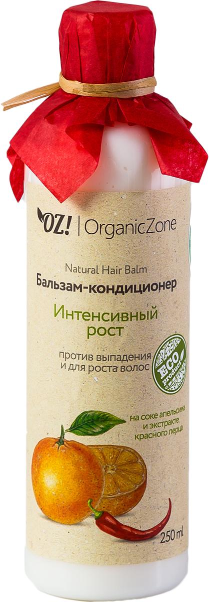 OrganicZone Бальзам против выпадения и для роста волос Интенсивный рост, 250 мл4665301124334Экстракт красного перца укрепляет корни волос, улучшает кровообращение, стимулирует рост, повышает густоту. Сок апельсина придает волосам эластичность и блеск, устраняет сухость и ломкость волос. Цветочные воды шалфея, сосны, розмарина и лаванды заметно усиливают рост волос и укрепляют волосяные луковицы, помогают восстановить баланс. Экстракты имбиря, хвоща полевого, ламинарии улучшают кровообращение в коже головы, что способствует росту волос. Репейное, льняное, кокосовое масла обеспечивают полноценное питание и защиту волос.