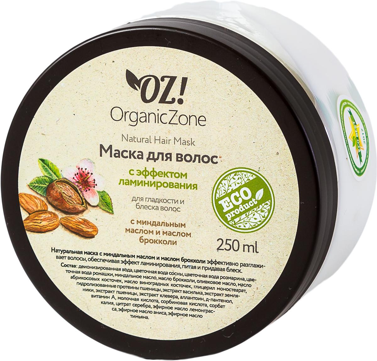 OrganicZone Маска для блеска и гладкости волос С эффектом ламинирования, 250 мл4665301124396Натуральная маска с миндальным маслом и маслом брокколи эффективно разглаживает волосы, обеспечивая эффект ламинирования, питая и придавая блеск.