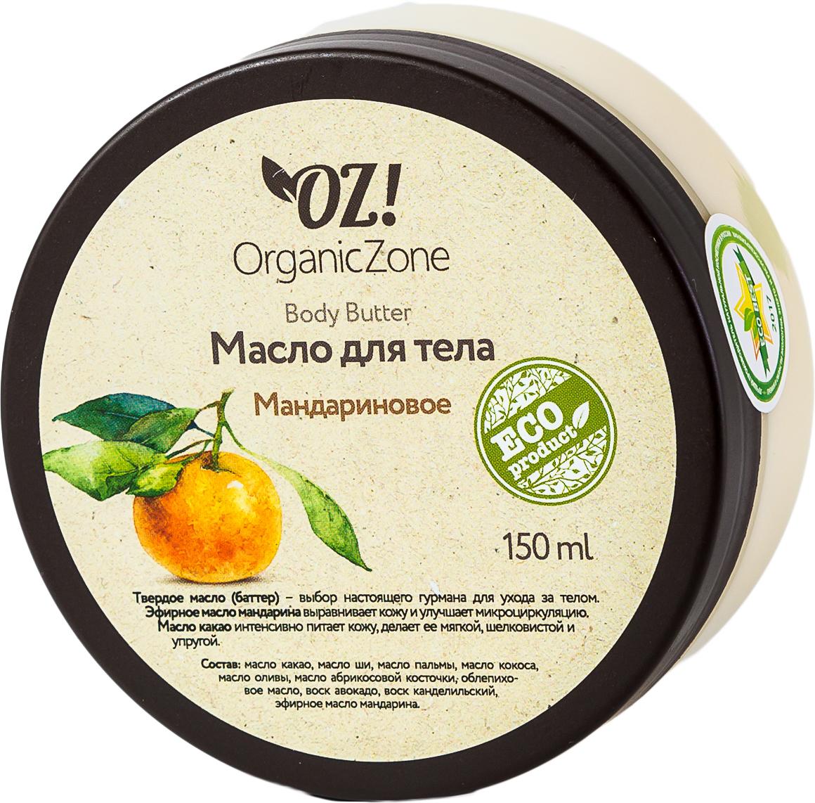 OrganicZone Баттер для тела Мандариновый, 150 мл4665301124549Твердое масло (баттер) - выбор настоящего гурмана для ухода за телом. Эфирное масло мандарина выравнивает кожу и улучшает микроциркуляцию. Масло какао интенсивно питает кожу, делает ее мягкой, шелковистой и упругой.