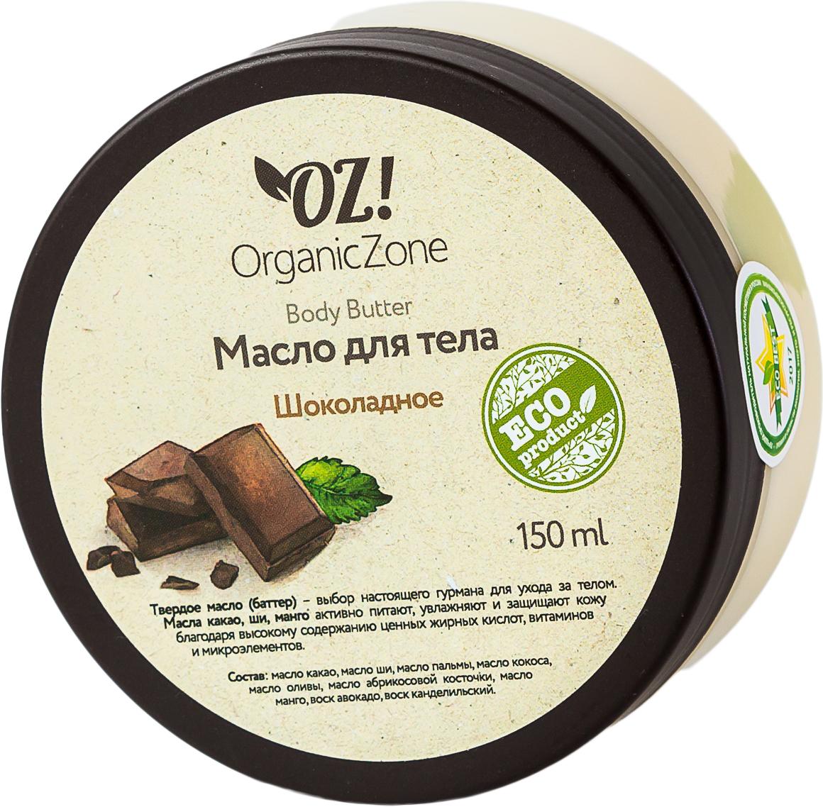OrganicZone Баттер для тела Шоколадный, 150 мл4665301124563Твердое масло (баттер) - выбор настоящего гурмана для ухода за телом. Масла какао, ши, манго активно питают, увлажняют и защищают кожу благодаря высокому содержанию ценных жирных кислот, витаминов и микроэлементов.