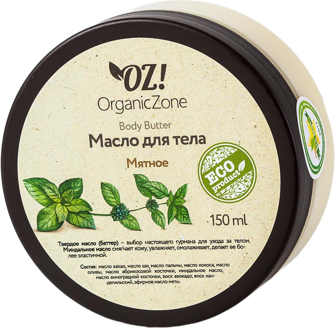 OrganicZone Баттер для тела Мятный, 150 мл4665301124570Миндальное масло смягчает кожу, увлажняет, омолаживает, делает ее более эластичной.