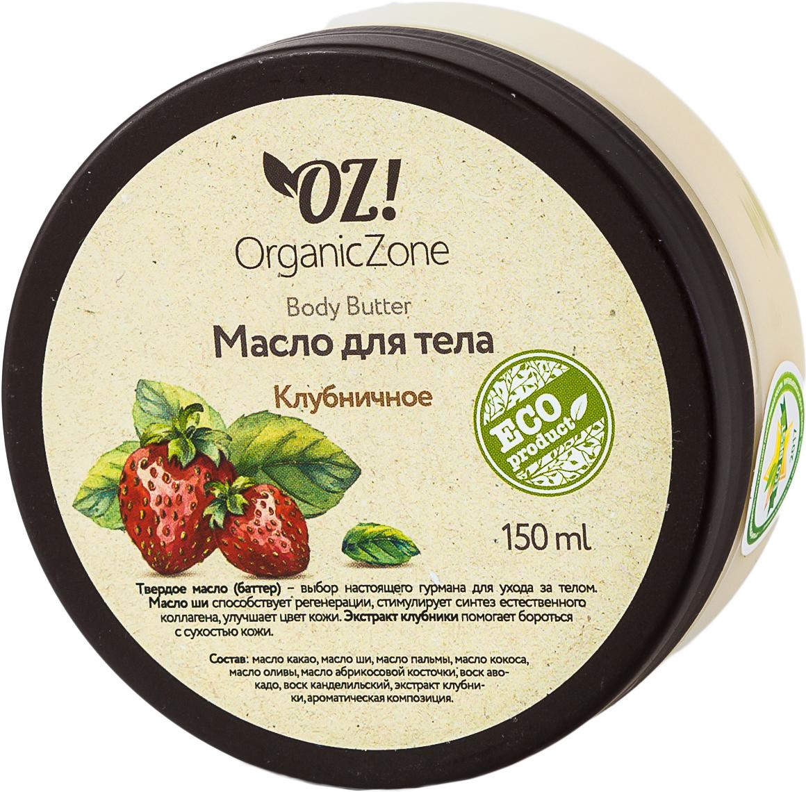 OrganicZone Баттер для тела Клубничный, 150 мл4665301124587Масло ши способствует регенерации, стимулирует синтез естественного коллагена, улучшает цвет кожи. Экстракт клубники помогает бороться с сухостью кожи.