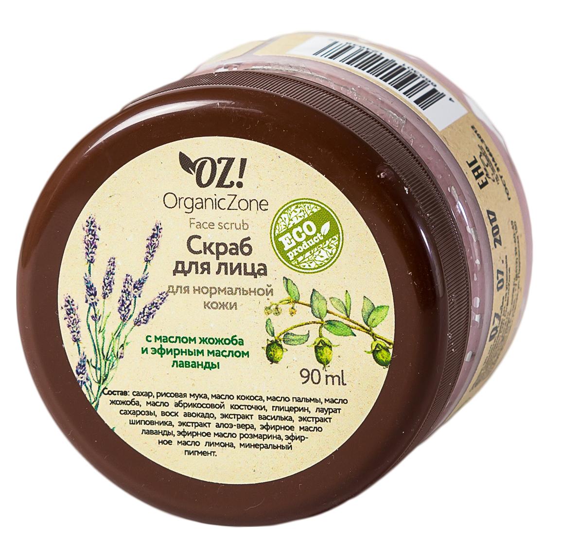 OrganicZone Скраб для лица для нормальной кожи, 90 мл4665301124648Масло жожоба обладает регенерирующими и тонизирующими свойствами. Отлично увлажняет кожу лица, придает ей ровный красивый цвет. Эфирное масло лаванды тонизирует и восстанавливает кожу, способствует выведению токсинов.