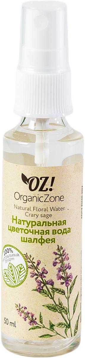 OrganicZone Цветочная вода Шалфея, 50 мл4665301124952Натуральная цветочная вода гидролат шалфея лекарственного является регенерирующим тоником для всех типов кожи, подходит для ухода за возрастной, жирной и комбинированной кожей. Обладает антиоксидантными свойствами. Используется в компрессах при суставной боли, для примочек и полоскания при воспалении десен. Регулирует потоотделени, используется как растительный дезодорант. Придает блеск волосам, укрепляет корни волос, стимулирует их рост. Обладает мягкими вяжущими, антисептическими, противогрибковыми свойствами, устраняет перхоть.