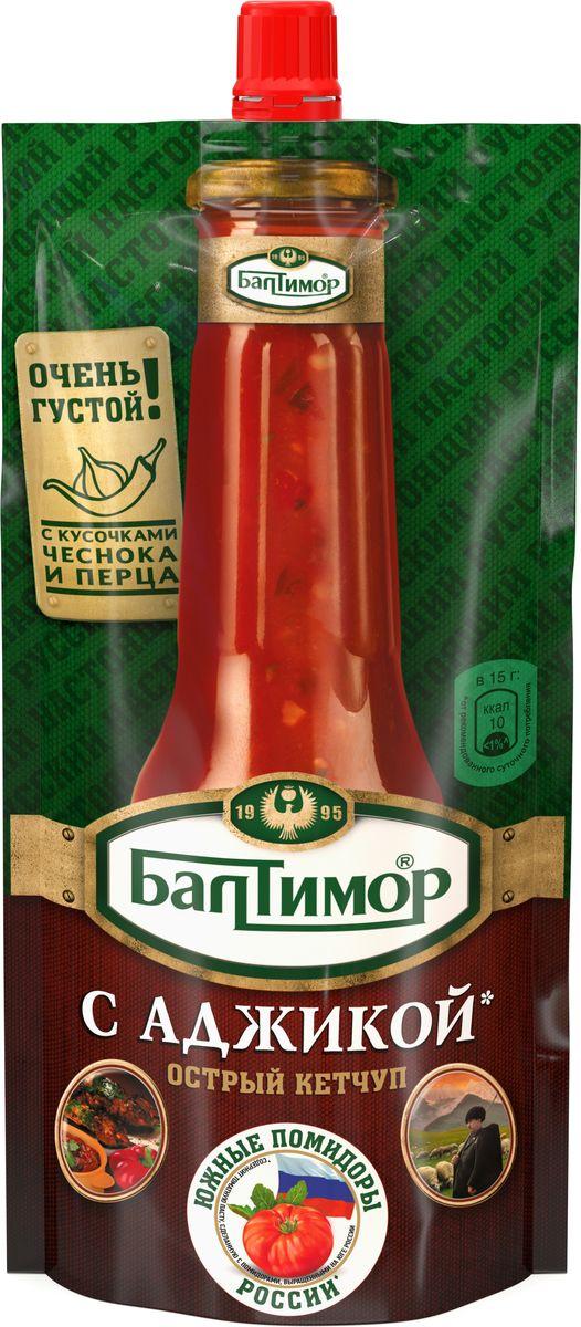 Балтимор Кетчуп с аджикой, 260 г67057952Томатный кетчуп Балтимор со жгучим перцем чили, кусочками чеснока и ароматными травами.Насыщенный вкус, как у кавказской аджики.Уважаемые клиенты! Обращаем ваше внимание, что полный перечень состава продукта представлен на дополнительном изображении.