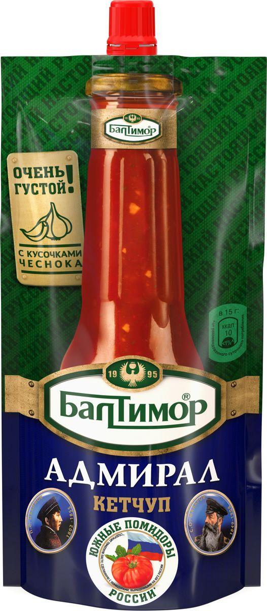 Балтимор Кетчуп Адмирал, 260 г67057966Кетчуп Балтимор Адмирал с кусочками чеснока отлично сочетается с мясными блюдами и спагетти, имеет густую консистенцию.Несмотря на наличие в составе перца чили, продукт не является острым. Он имеет насыщенный томатный вкус, слегка пикантный благодаря кусочкам чеснока. Даже самому простому блюду этот кетчуп позволит заиграть по-новому. С его помощью вы сможете сполна раскрыть свой кулинарный потенциал и каждый день удивлять свою семью новыми шедеврами.