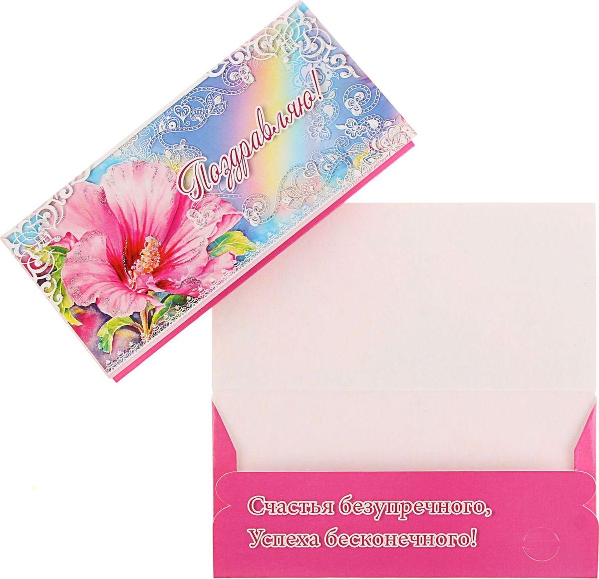 Конверт для денег Этюд Поздравляю! Розовый цветок, 15,7 х 8 см1732777Невозможно представить нашу жизнь без праздников! Мы всегда ждём их и предвкушаем, обдумываем, как проведём памятный день, тщательно выбираем подарки и аксессуары, ведь именно они создают и поддерживают торжественный настрой. Этот конверт - отличный выбор, который привнесёт атмосферу праздника в ваш дом!