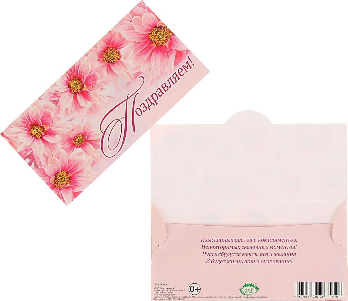Конверт для денег Мир открыток Поздравляем! Розовые цветы, 16,4 х 8,4 см1796262Невозможно представить нашу жизнь без праздников! Мы всегда ждём их и предвкушаем, обдумываем, как проведём памятный день, тщательно выбираем подарки и аксессуары, ведь именно они создают и поддерживают торжественный настрой. Этот конверт - отличный выбор, который привнесёт атмосферу праздника в ваш дом!