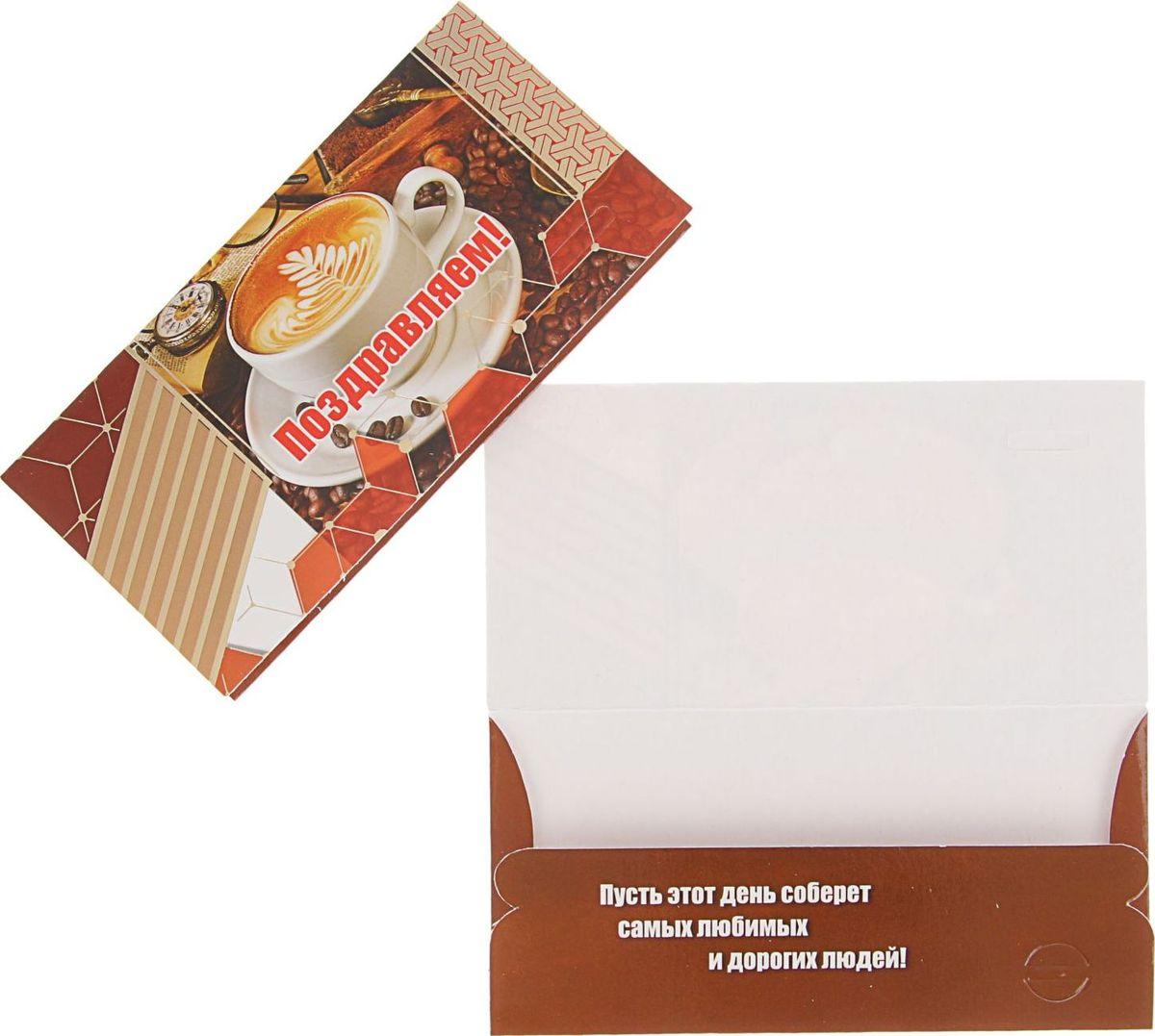 Конверт для денег Этюд Поздравляем! Чашка кофе, кофейные зерна, 15,7 х 8 см2015672Невозможно представить нашу жизнь без праздников! Мы всегда ждём их и предвкушаем, обдумываем, как проведём памятный день, тщательно выбираем подарки и аксессуары, ведь именно они создают и поддерживают торжественный настрой. Этот конверт - отличный выбор, который привнесёт атмосферу праздника в ваш дом!