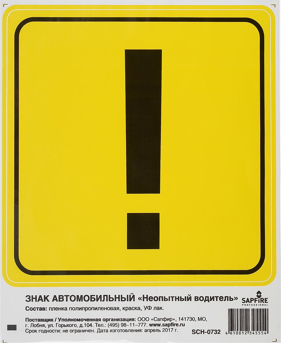 Наклейка автомобильная Sapfire Неопытный водительSCH-0732Автомобильная наклейка Sapfire сообщит автовладельцам о том, что за рулем неопытный водитель. Выполнена из полипропиленовой пленки. Крепится на стекло клеевой стороной.