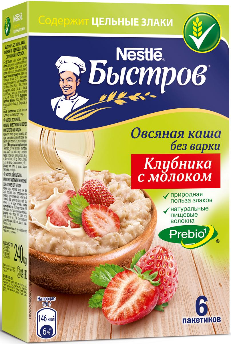 Быстров Prebio Клубника с молоком каша овсяная, 6 х 40 г24Хлопья в кашах Быстров— это высококачественные хлопья из цельных злаков. Каша Быстров содержит 100% натуральные цельные отборные злаки и натуральный пребиотик, улучшающий пищеварениеВ состав каш Быстров Prebio1 входит натуральный пребиотик инулин. Его получают из корня цикория. Инулин стимулирует рост собственной полезной микрофлоры кишечника, а значит, улучшает пищеварение и общее самочувствие. Для лучшего эффекта рекомендуется съедать 2 порции каши Быстров каждый день.Короб содержит 6 пакетов. Один пакет рассичитан на 1 порцию (130 мл воды).Уважаемые клиенты! Обращаем ваше внимание, что полный перечень состава продукта представлен на дополнительном изображении.