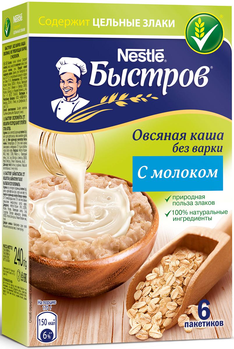Быстров С молоком каша овсяная, 6 х 40 г0120710Хлопья в кашах Быстров - это высококачественные хлопья из цельных злаков. Они сохраняют всю природную пользу - ценные пищевые волокна (клетчатку), витамины и минеральные вещества. Каша Быстров содержит 100% натуральные цельные отборные злаки и натуральный пребиотик, улучшающий пищеварение.Короб содержит 6 пакетов. Один пакет рассчитан на 1 порцию (130 мл воды). Вес 240 г.Уважаемые клиенты! Обращаем ваше внимание, что полный перечень состава продукта представлен на дополнительном изображении.