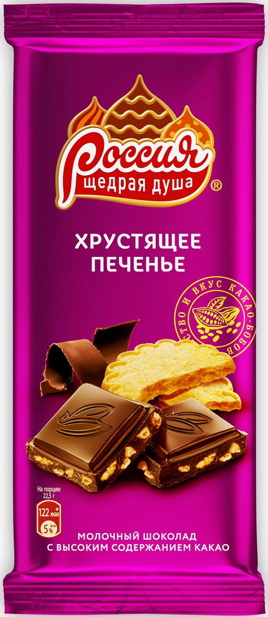 Россия-Щедрая душа! молочный шоколад с хрустящим печеньем, 90 г12287425Оригинальное сочетание любимого вкуса нежного молочного шоколада с высоким содержанием какао и цельных кусочков хрустящего печенья в одной плитке шоколада С хрустящим печеньем!Уважаемые клиенты! Обращаем ваше внимание, что полный перечень состава продукта представлен на дополнительном изображении.