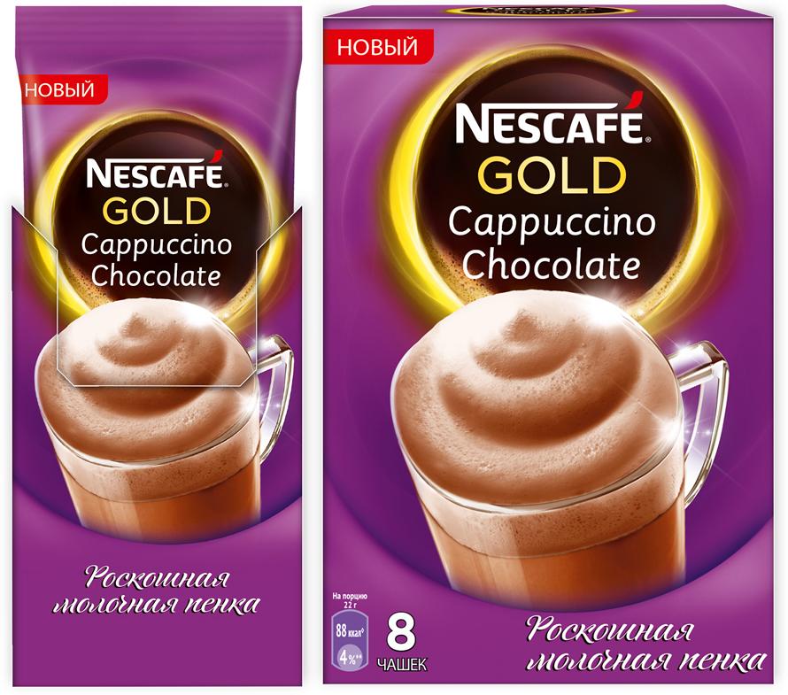 Nescafe Gold Cappuccino Chocolate Напиток кофейный растворимый шоколадный с молочной пенкой, 8 пакетиков по 22 г8000604003232Растворимый кофейный напиток с молочной пенкой. Капучино как в кофейне!Идеальный баланс ингредиентов в оптимальных пропорциях для вкуса и пенки.Уважаемые клиенты! Обращаем ваше внимание на то, что упаковка может иметь несколько видов дизайна. Поставка осуществляется в зависимости от наличия на складе.
