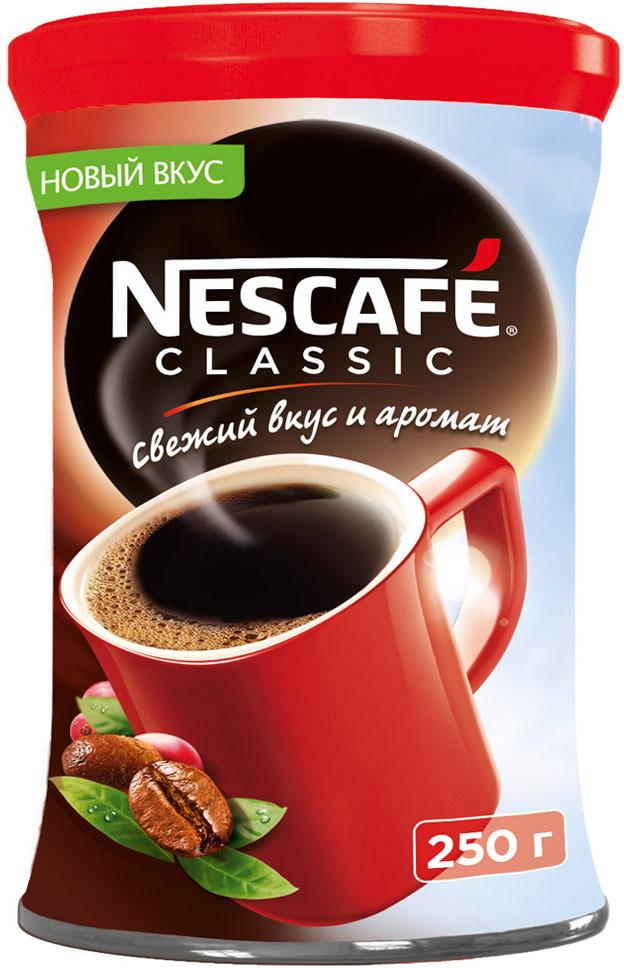 Nescafe Classic кофе растворимый гранулированный, 250 г.00000000673Nescafe собрали и обжарили спелые кофейные ягоды, сохранив легкую горчинку обжаренных кофейных зерен, чтобы вы смогли насладиться свежим вкусом и ароматом кофе Classic.