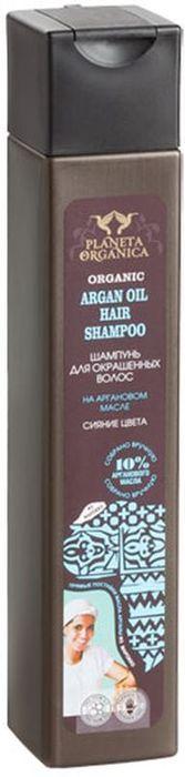 Planeta Organica Африка шампунь для окрашенных волос аргановое масло, 250 мл071-03-2759Шампунь для окрашенных волос, приготовлен на натуральном аргановом масле. Богатое витаминами масло аргании увлажнит и восстановит волос по всей длине. Сохрання цвет, вернет волосам природную силу и блеск.