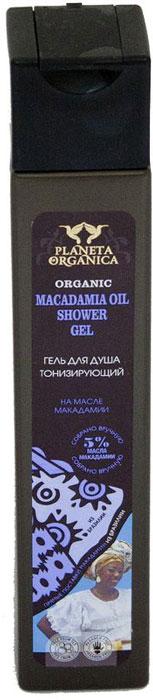 Planeta Organica Африка гель для душа тонизирующий макадамия, 250 мл071-03-2858Гель для душа, приготовлен на органическом масле макадамии. Богатое витаминами энергетическое масло ореха макадамии восстанавливает, тонизирует, смягчает и увлажняет кожу тела, делая ее более упругой и молодой.