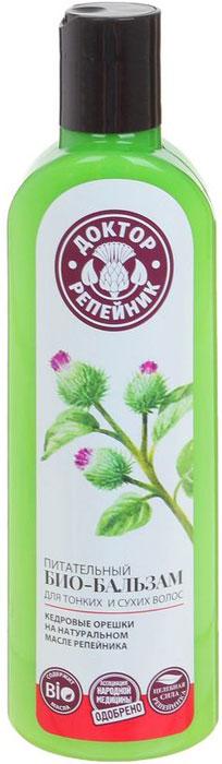 Доктор Репейник бальзам-БИО для волос питательный, 280 мл