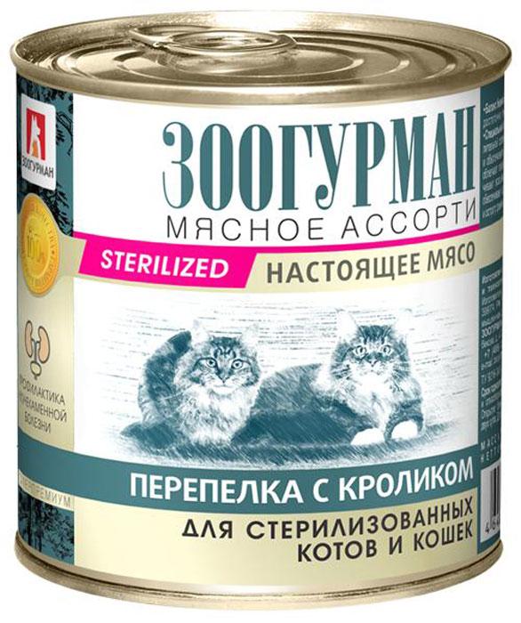 Консервы Зоогурман Мясное ассорти, для кошек, для стерилизованных котов и кошек, 250 г4278Влажный корм для кошек для ежедневного кормления.