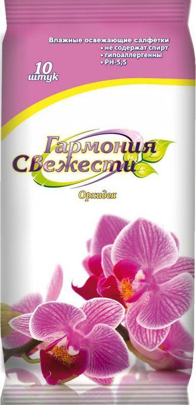 Гармония Свежести Влажные салфетки Орхидея, 10 шт5715Влажные освежающие салфетки созданы из мягкого нетканого материала. Благодаря специальному составу лосьона прекрасно очищают кожу, обеспечивая ощущение свежести. Придают коже нежный аромат.