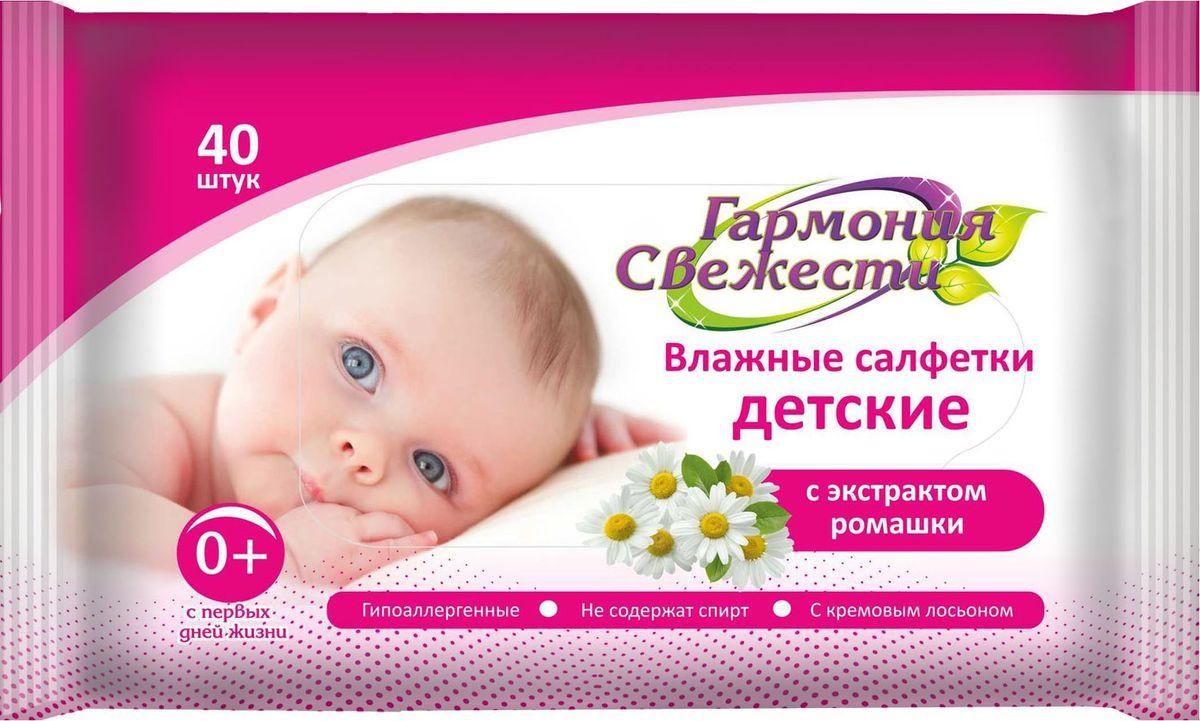 Гармония Свежести Влажные салфетки, для детей, 40 шт6625