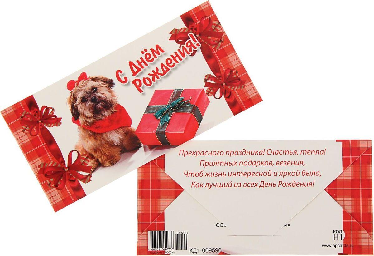 Конверт для денег Атмосфера праздника С Днем Рождения! Щенок, красная коробка, 17 х 8,2 см1439755Невозможно представить нашу жизнь без праздников! Мы всегда ждём их и предвкушаем, обдумываем, как проведём памятный день, тщательно выбираем подарки и аксессуары, ведь именно они создают и поддерживают торжественный настрой. Этот конверт для денег - отличный выбор, который привнесёт атмосферу праздника в ваш дом!