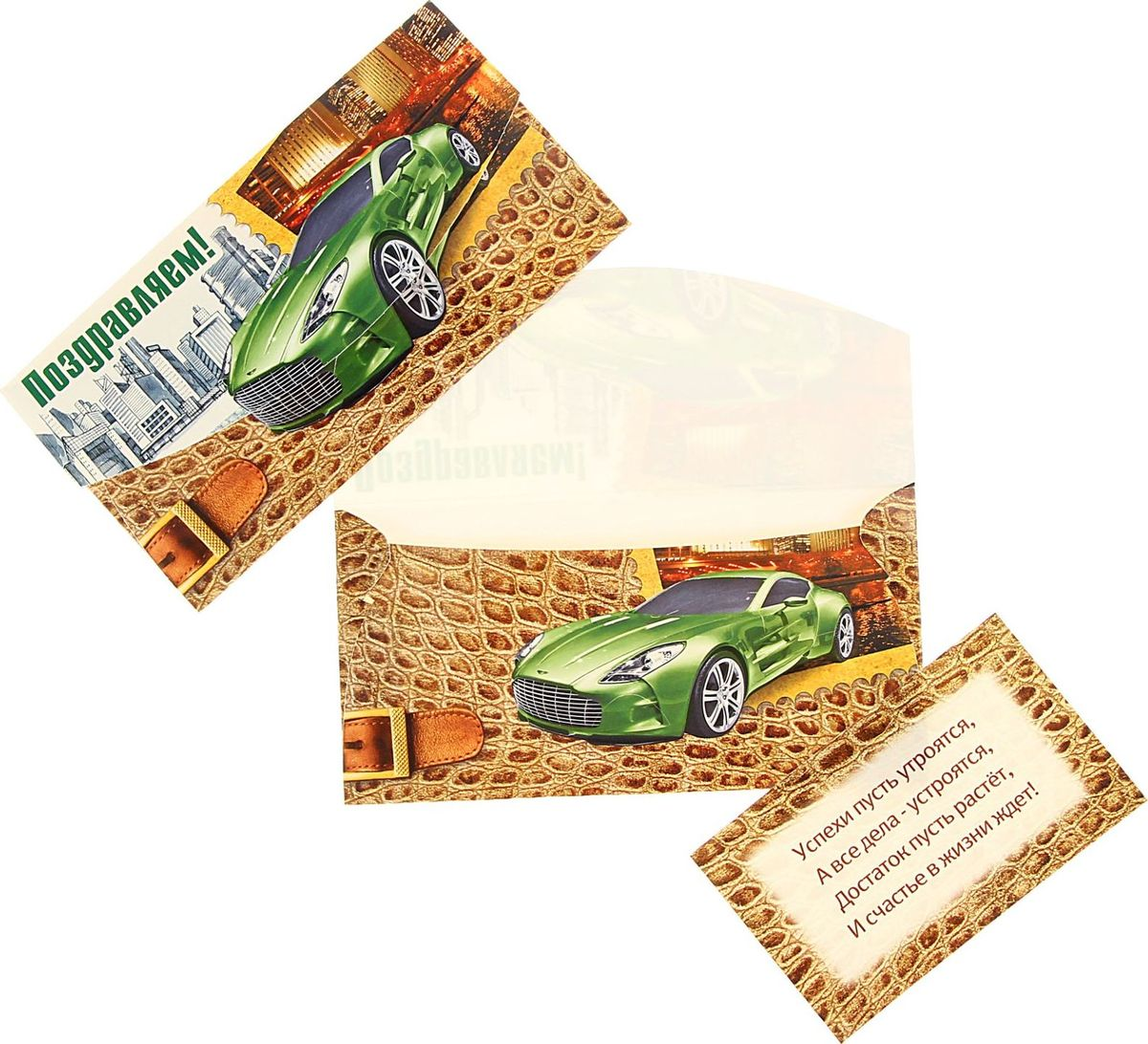 Конверт для денег Русский дизайн Поздравляем! Зеленое авто, 16,5 х 8,5 см1536071Невозможно представить нашу жизнь без праздников! Мы всегда ждём их и предвкушаем, обдумываем, как проведём памятный день, тщательно выбираем подарки и аксессуары, ведь именно они создают и поддерживают торжественный настрой. Этот конверт для денег - отличный выбор, который привнесёт атмосферу праздника в ваш дом!