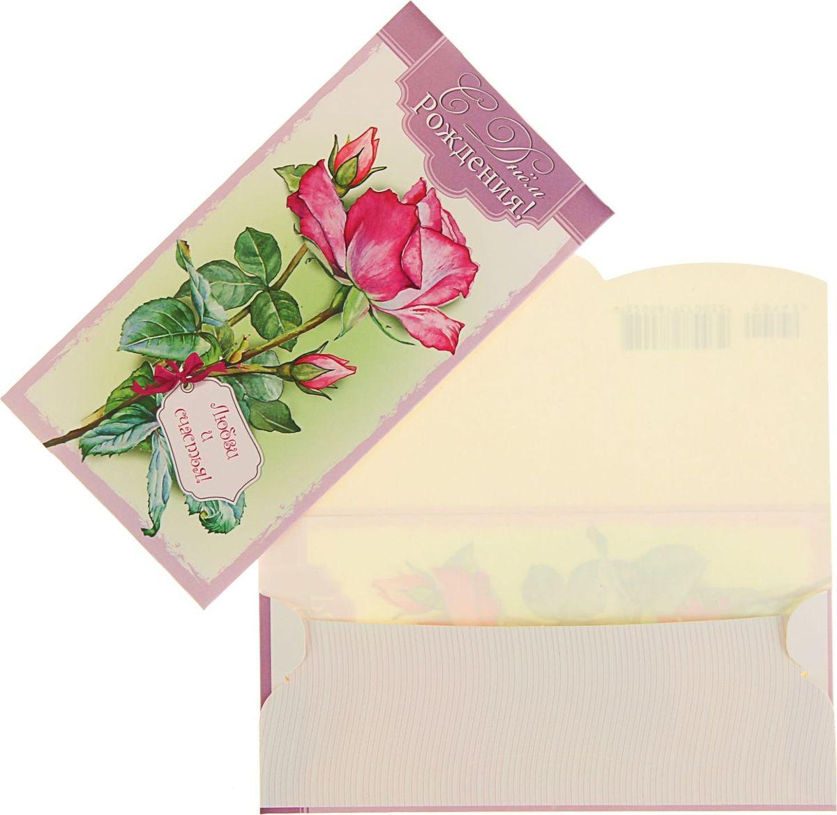 Конверт для денег Эдельвейс С Днем Рождения! Розовая роза, 17 х 8,8 см1734983Невозможно представить нашу жизнь без праздников! Мы всегда ждём их и предвкушаем, обдумываем, как проведём памятный день, тщательно выбираем подарки и аксессуары, ведь именно они создают и поддерживают торжественный настрой. Этот конверт для денег - отличный выбор, который привнесёт атмосферу праздника в ваш дом!