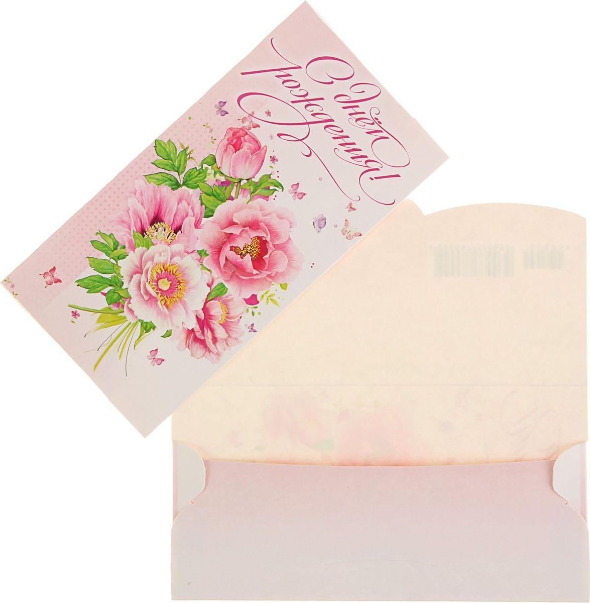 Конверт для денег Эдельвейс С Днем Рождения! Розовый фон, розы, 17 х 8,8 см1735016Невозможно представить нашу жизнь без праздников! Мы всегда ждём их и предвкушаем, обдумываем, как проведём памятный день, тщательно выбираем подарки и аксессуары, ведь именно они создают и поддерживают торжественный настрой. Этот конверт для денег - отличный выбор, который привнесёт атмосферу праздника в ваш дом!